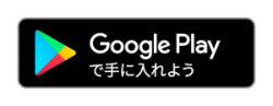 GooglePlayボタン